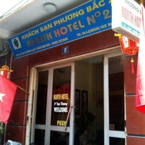 廉价旅馆 - North Hotel N.2