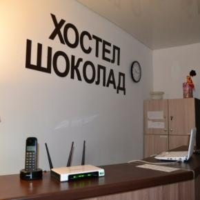 廉价旅馆 - Chocolate Hostel Vladimir